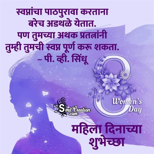 Inspirational Women's Day Marathi Quotes