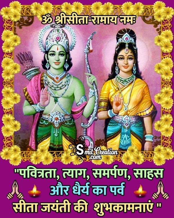 Sita Jayanti Wishes Quote In Hindi
