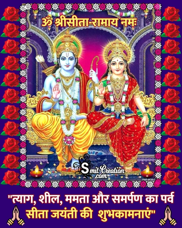 Sita Jayanti Quote Wishes In Hindi