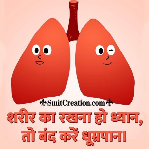 Quit Smoking Slogan In Hindi