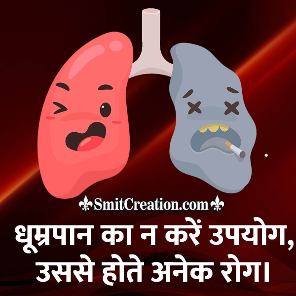 Anti Smoking Slogans in Hindi