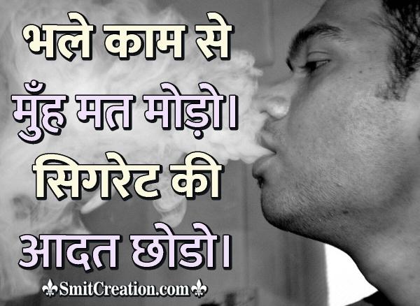 Quit Smoking Hindi Slogan
