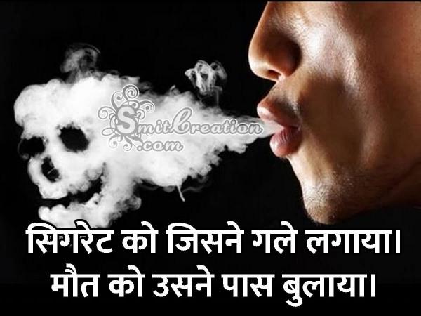 Anti Smoking Message In Hindi