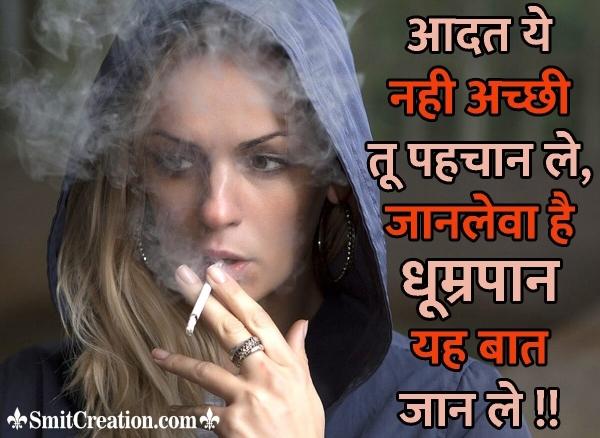 No Smoking Message In Hindi