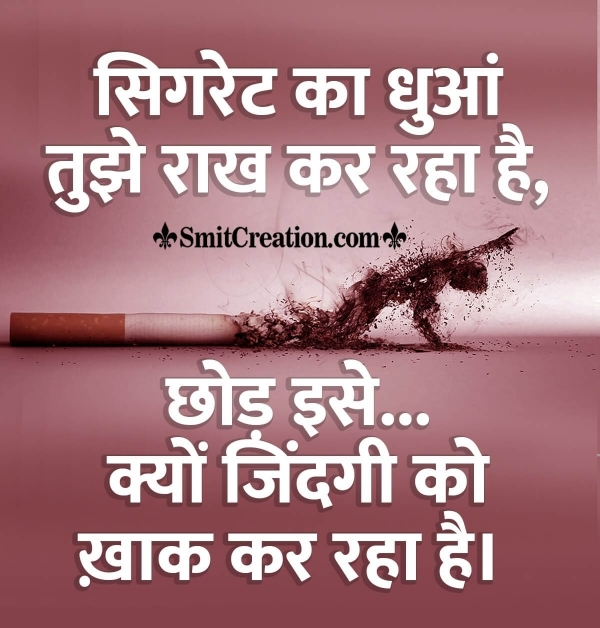 No Smoking Messages, Quotes In Hindi