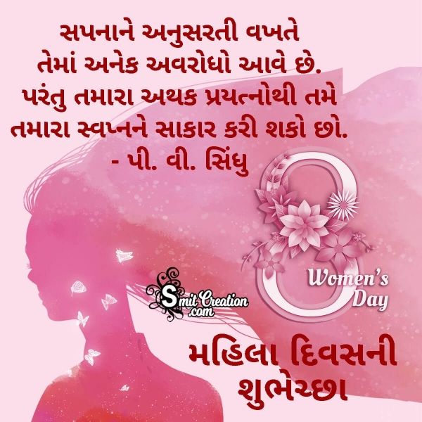 Inspirational Women's Day Gujarati Quotes
