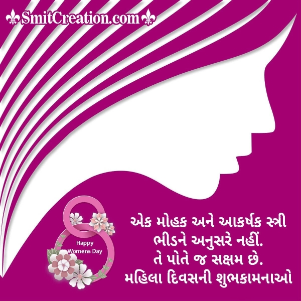 Women's Day Gujarati Wishes For Female Colleague
