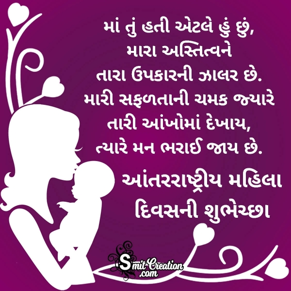 Happy Women's Day Gujarati Wish For Mother