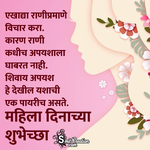 Womens Day Quotes In Marathi For Corporate Women