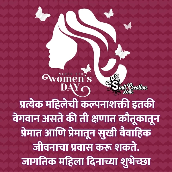 Womens Day Marathi Wishes For Wife