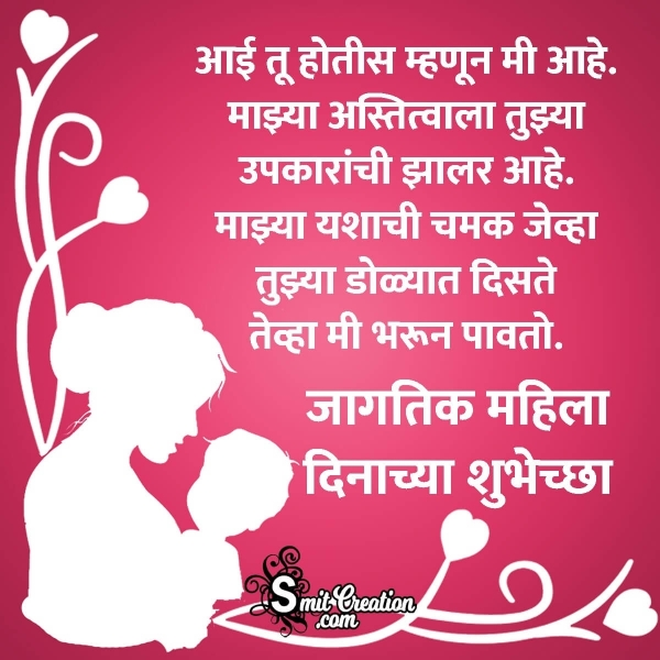 Happy Women's Day Marathi Wish For Mother