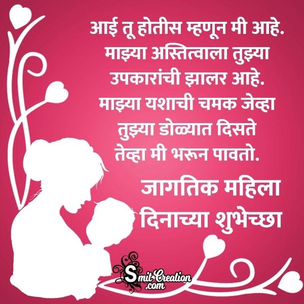 Happy Women's Day Marathi Wish For Mother