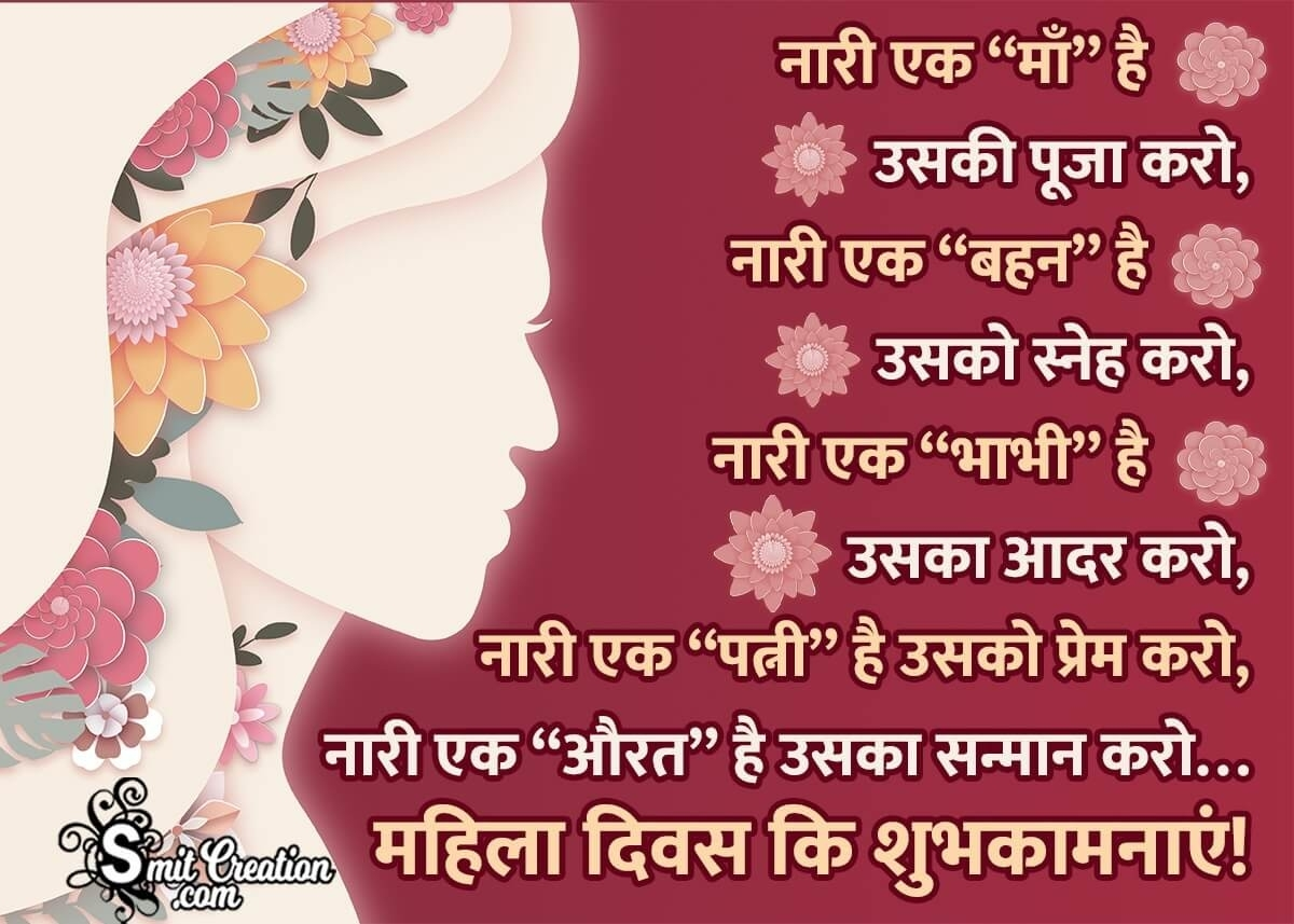 Women's Day Quotes in Hindi   SmitCreation.com