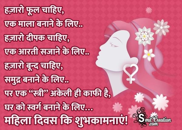 Women's Day Hindi Quote