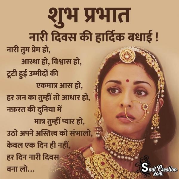 Nari Diwas Ki Shubhkamnaye!!