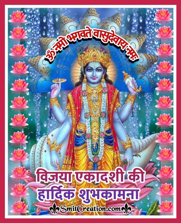 Vijaya Ekadashi Wish Image In Hindi