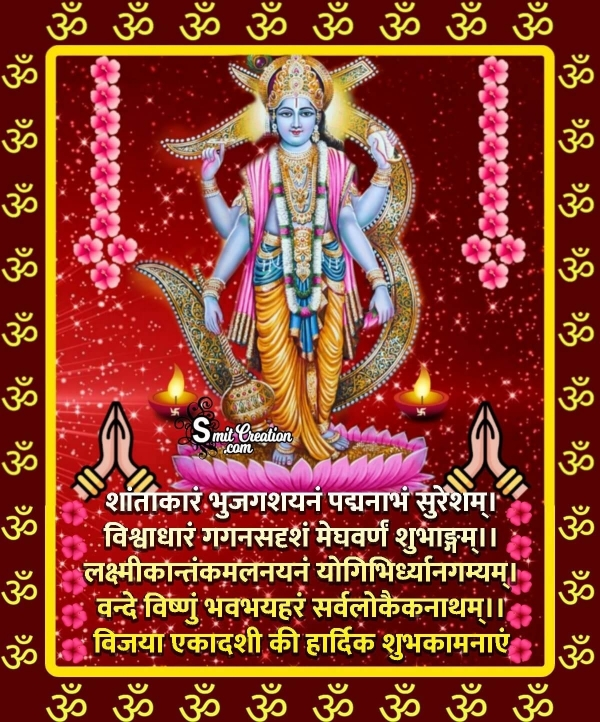 Vijaya Ekadashi Mantra Wishes In Hindi