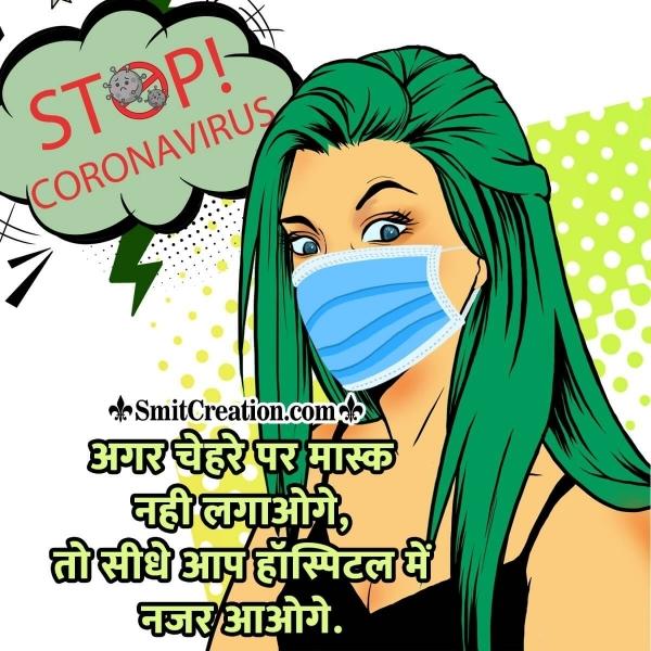 Mask Hindi Slogan