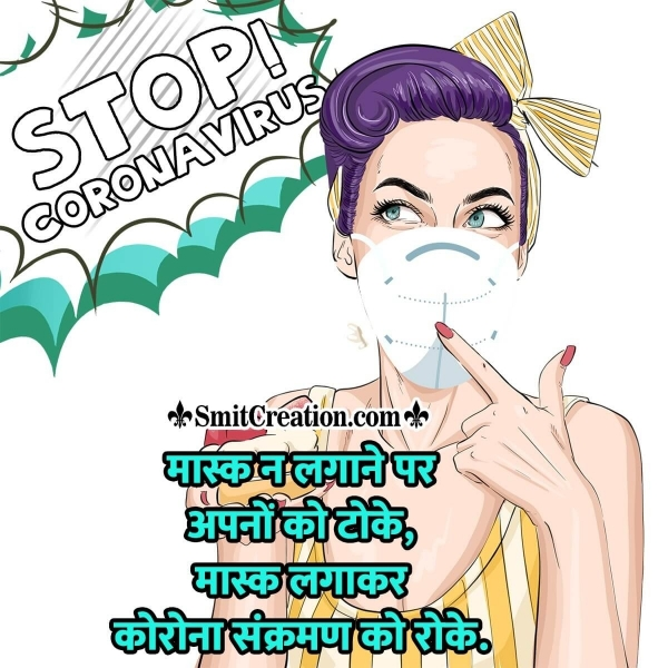 Mask Slogans in Hindi