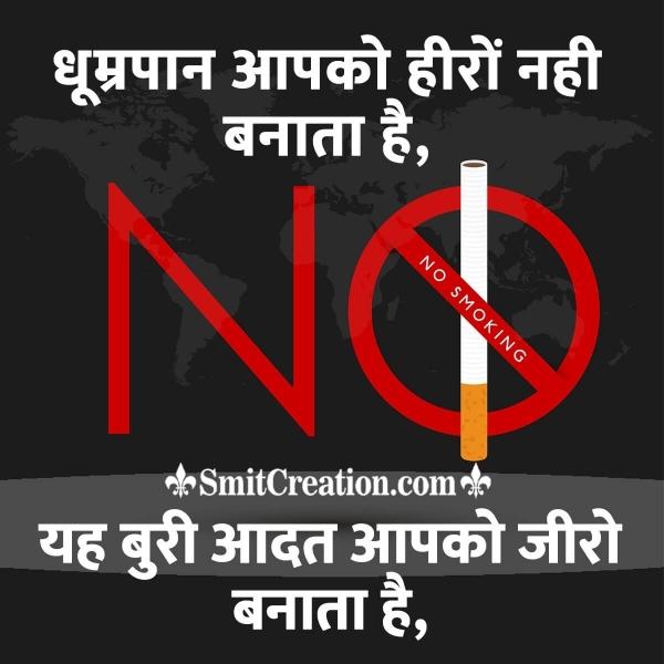 No Smoking Status In Hindi