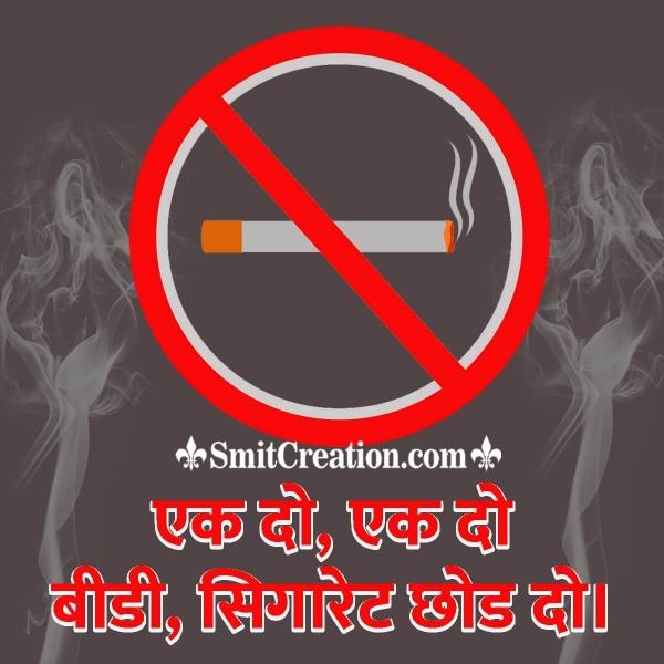 No Smoking Slogan In Hindi