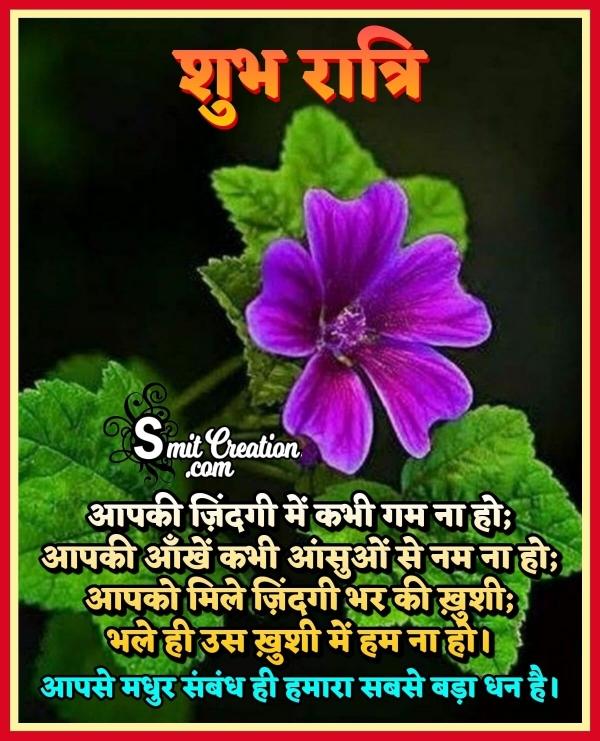 Shubh Ratri Shayari Wishes In Hindi