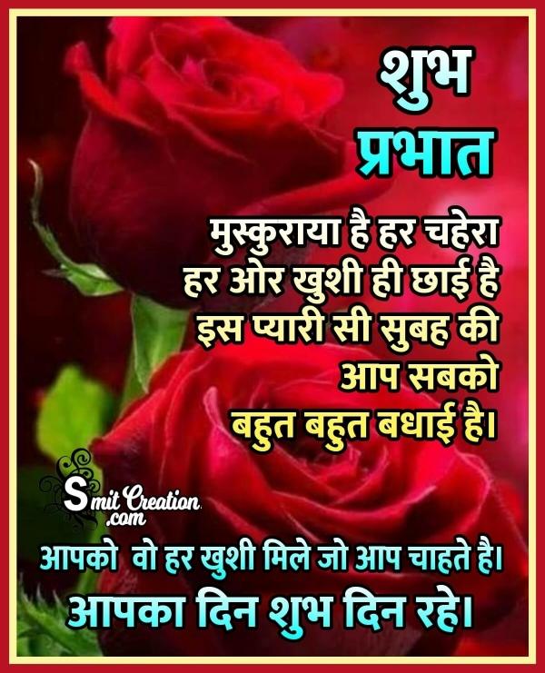 Shubh Prabhat Hindi Message Image