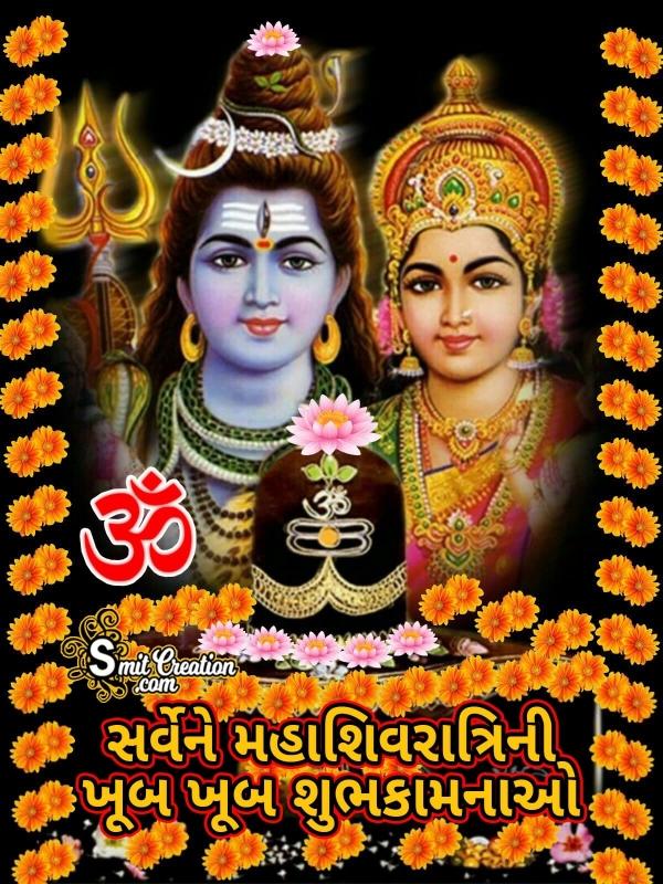 Maha Shivaratri Gujarati Wish Photo