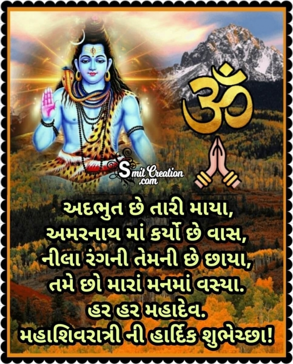 Maha Shivaratri Gujarati Quote For Whatsapp