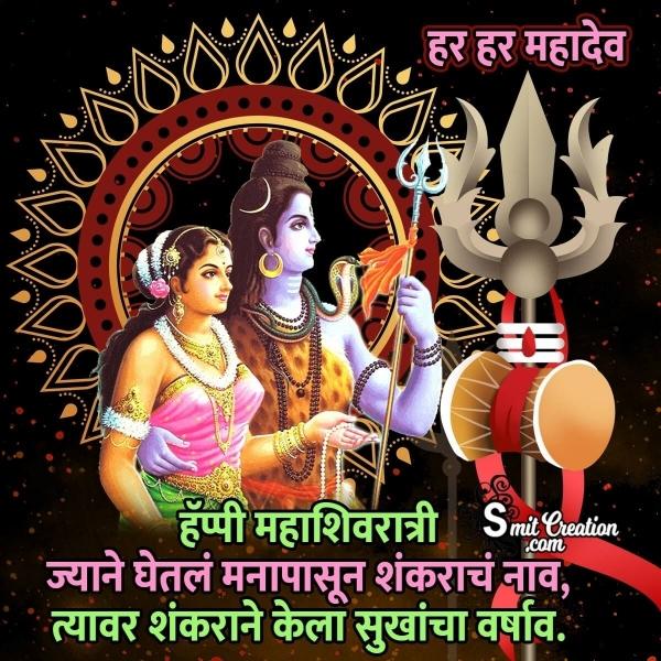 Happy Mahashivratri Marathi Quote Image