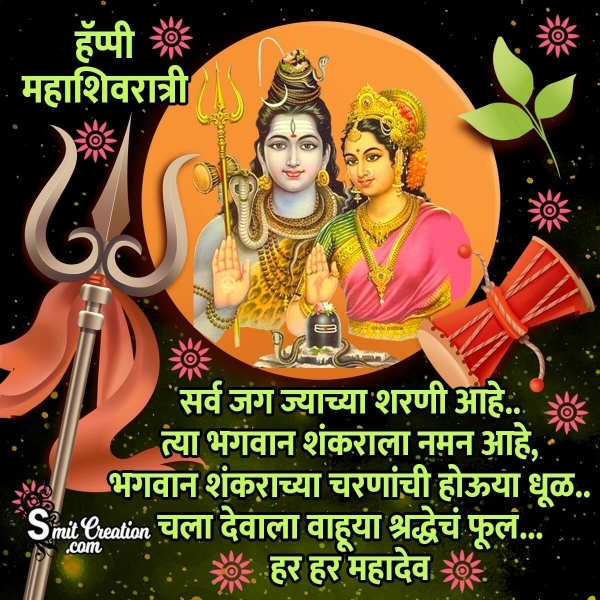 Maha Shivratri Marathi Wishes Images ( महाशिवरात्रि मराठी शुभकामना इमेजेस )