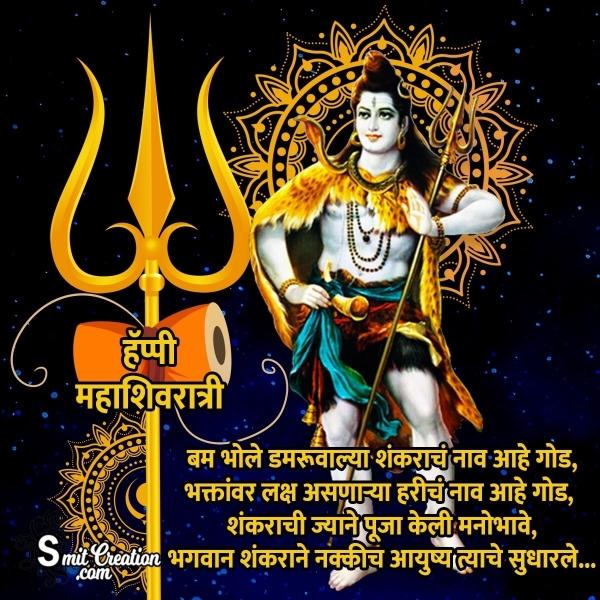 Happy Mahashivratri Marathi Status Image