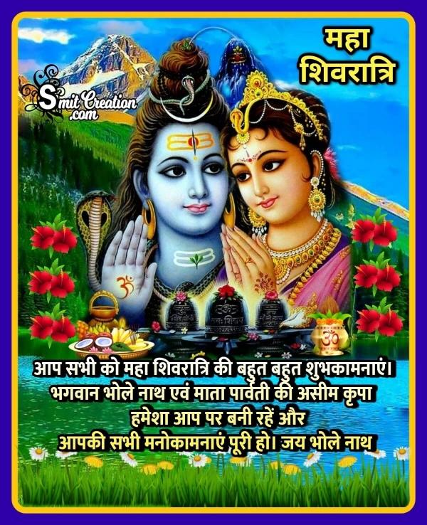 Mahashivratri Wishes Image In Hindi