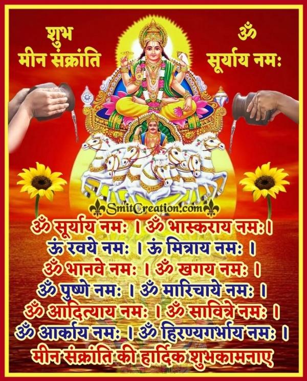 Meen Sankranti Surya Dev 12 Mantra