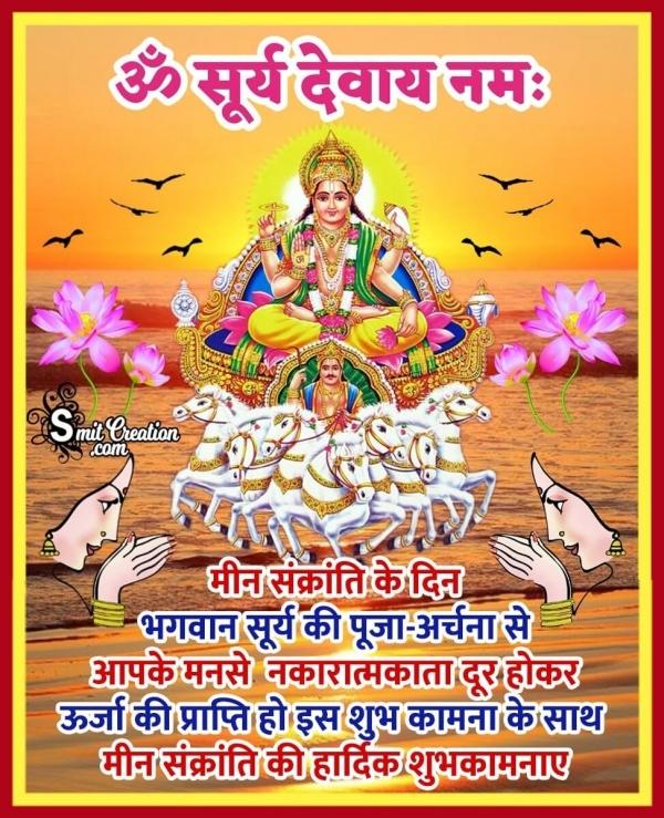 Meen Sankranti Ki Hardik Shubhkamnaye