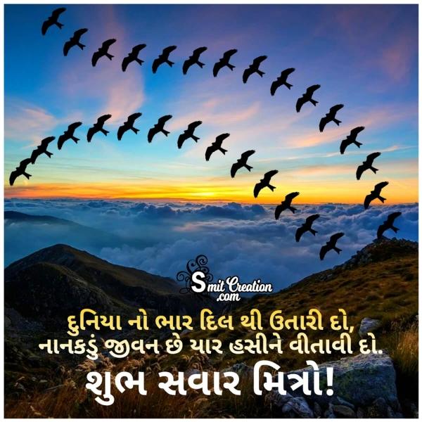 Shubh Savar Mitro Message