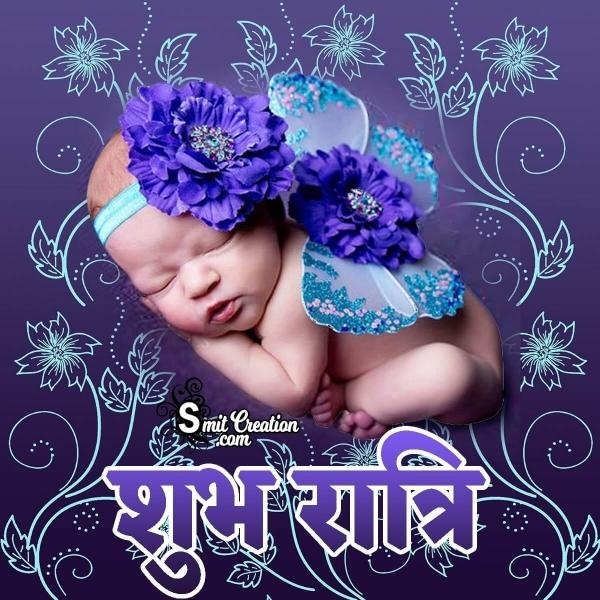 Shubh Ratri Baby Image