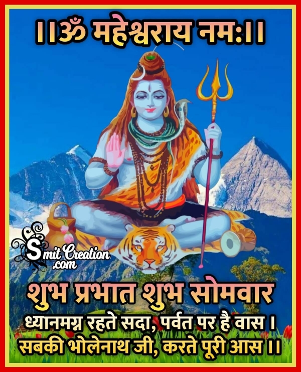 Shubh Somvar Shiv Images With Quotes