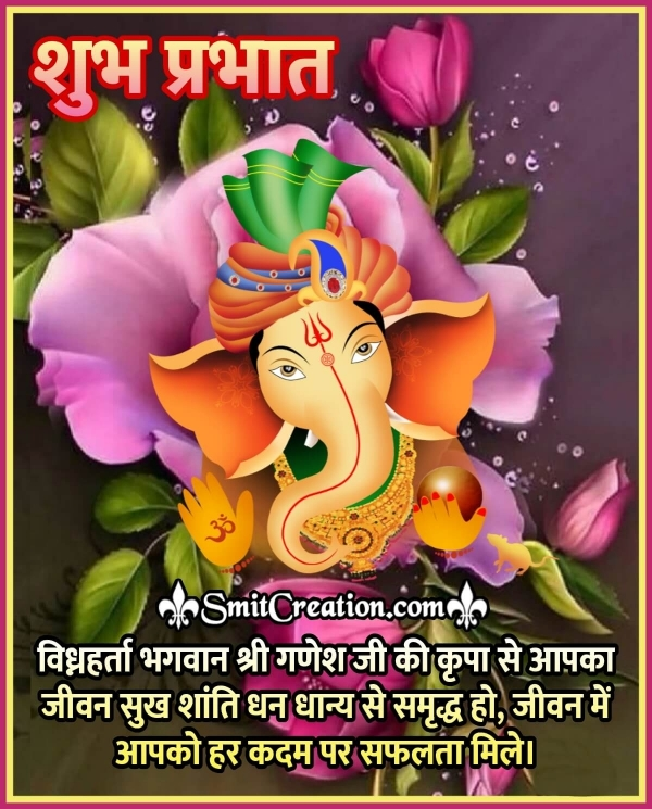 Shubh Prabhat Ganesha Wish Image In Hindi
