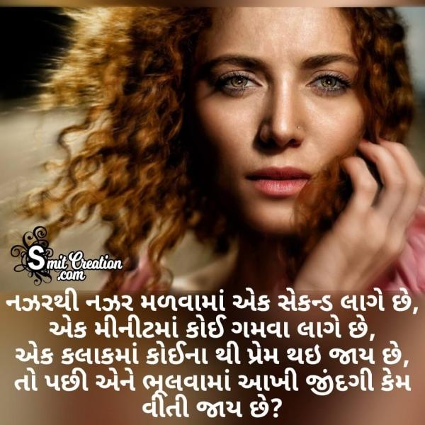 Gujarati Shayari Photo
