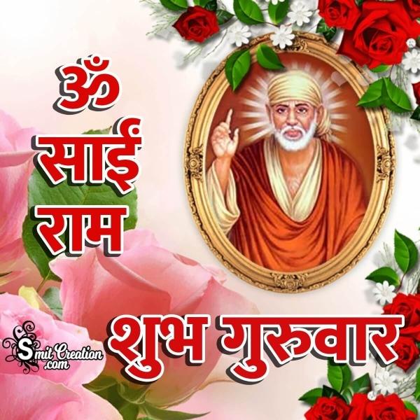 Om Sairam Shubh Guruwar