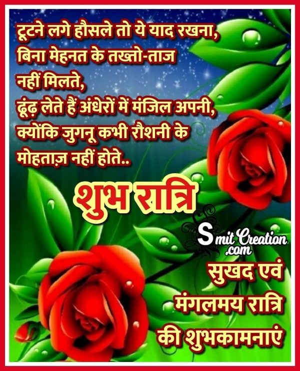 Shubh Ratri Hindi Wishes Quote