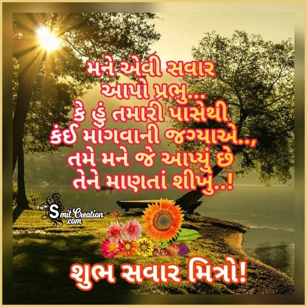 Shubh Savar Gujarati Wish Image