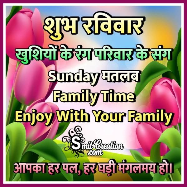 Shubh Ravivar Hindi Messege