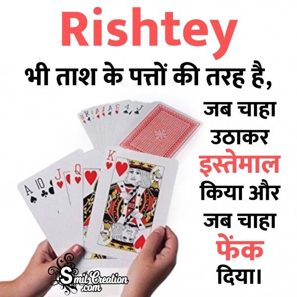 Rishtey Bhi Tash Ke Patto Ki Tarah