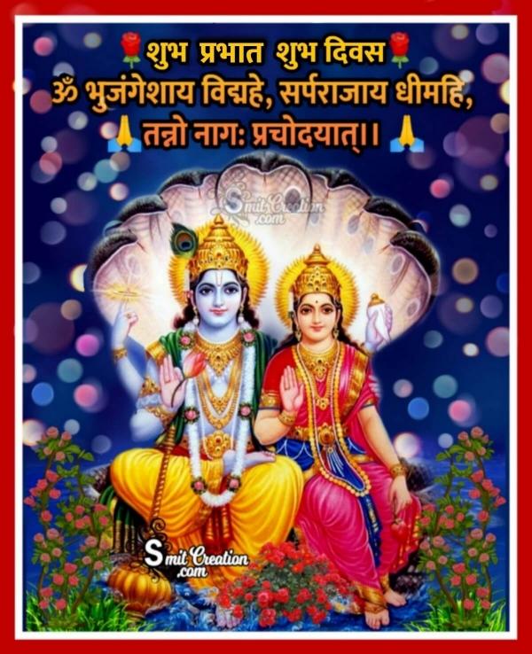 Shubh Prabhat Shiv Mantra Image