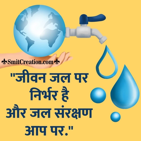 Best Hindi Slogan on Saving Water
