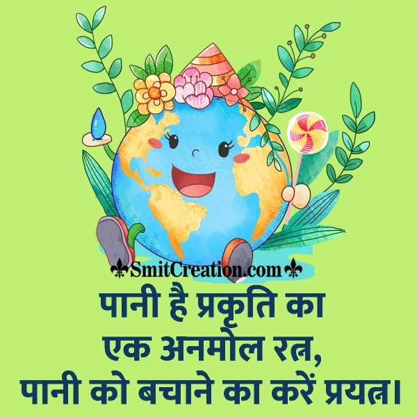Water Day Hindi Quote