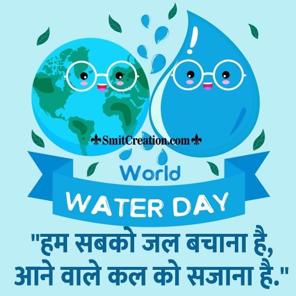 World Water Day Hindi Slogan