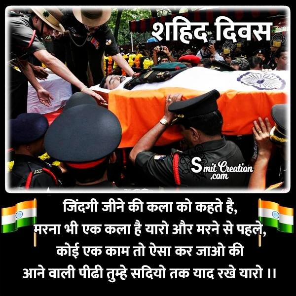 Shaheed Diwas Hindi Shayari
